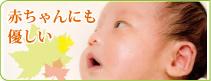 赤ちゃんにも優しいメープルシロップ